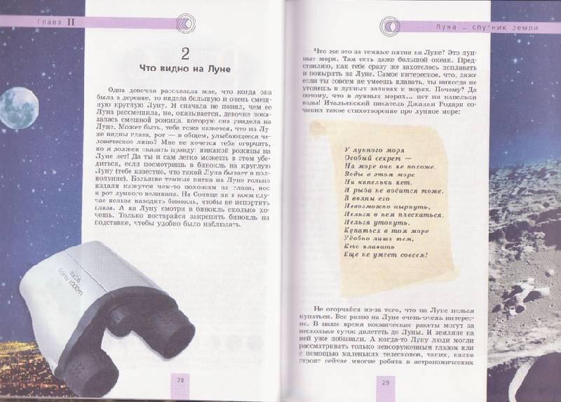 Иллюстрация 14 из 22 для Твоя Вселенная: Книга для любителей необычных путешествий - Ефрем Левитан | Лабиринт - книги. Источник: Ёжик