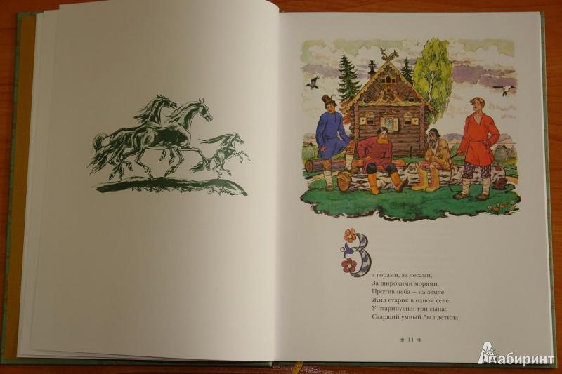 Иллюстрация 7 из 100 для Конек-Горбунок - Петр Ершов   Лабиринт - книги. Источник: pany_beata*