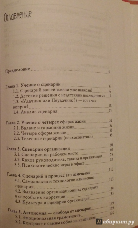 Иллюстрация 3 из 15 для Сценарии персонального будущего в карьере и жизни - Макарова, Макаров | Лабиринт - книги. Источник: smashbox