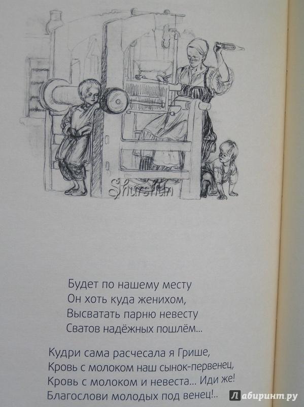 Иллюстрация 15 из 51 для Мороз, Красный нос - Николай Некрасов | Лабиринт - книги. Источник: Shurshun