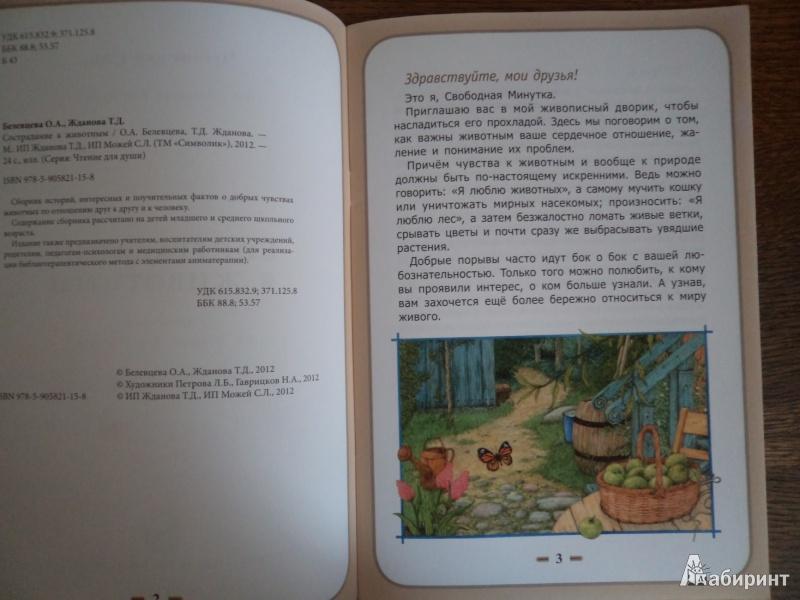 Иллюстрация 4 из 10 для Сострадание к животным - Белевцева, Жданова | Лабиринт - книги. Источник: Karfagen