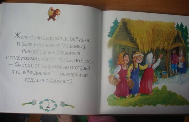 Иллюстрация 5 из 7 для Маша и медведь (книга+CD) | Лабиринт - книги. Источник: Glitz