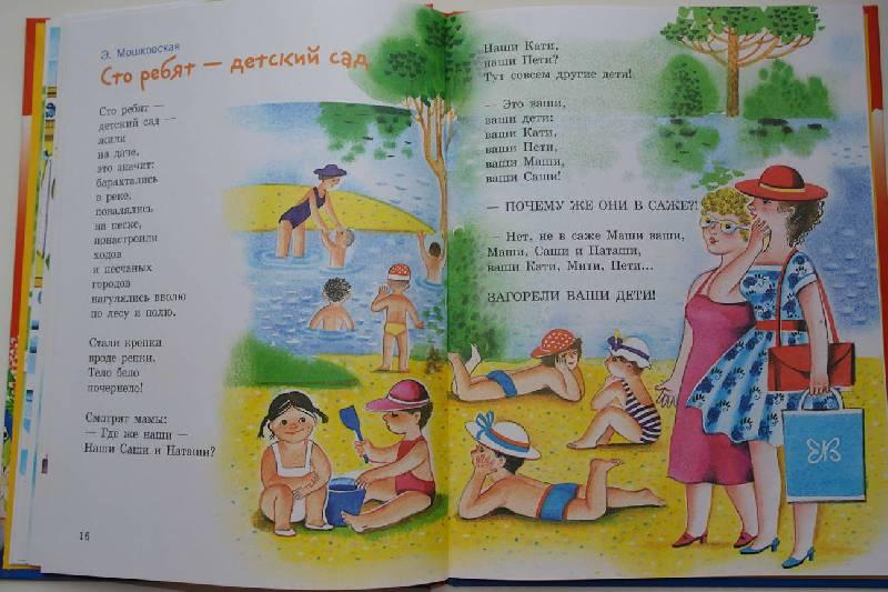 Днем, здравствуй детский сад открытки
