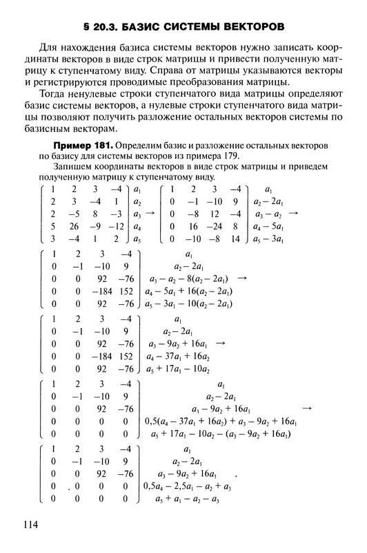 Пример решение задач по линейной алгебре решение задач с помощью решетки