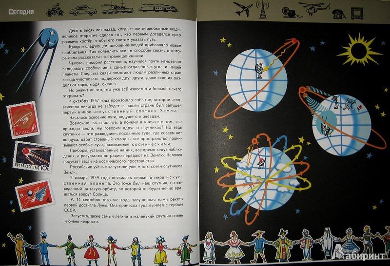 Иллюстрация 31 из 50 для Вести приходят так - Аскольд Шейкин | Лабиринт - книги. Источник: Трухина Ирина