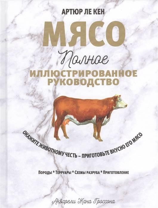 Иллюстрация 10 из 24 для Мясо. Полное иллюстрированное руководство - Кен Ле | Лабиринт - книги. Источник: Максим Зубленко