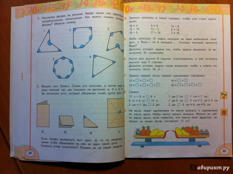 Иллюстрация 5 из 18 для Математика. 2 класс. Учебник. В 2-х частях (+CD). ФГОС - Дорофеев, Миракова, Бука | Лабиринт - книги. Источник: RoMamka