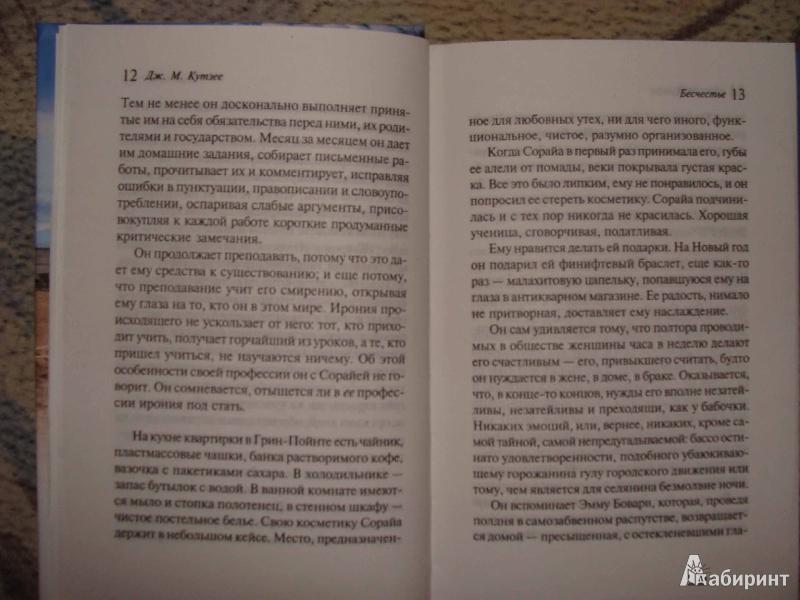 Иллюстрация 8 из 9 для Бесчестье - Джон Кутзее   Лабиринт - книги. Источник: Шевченко  Евгения