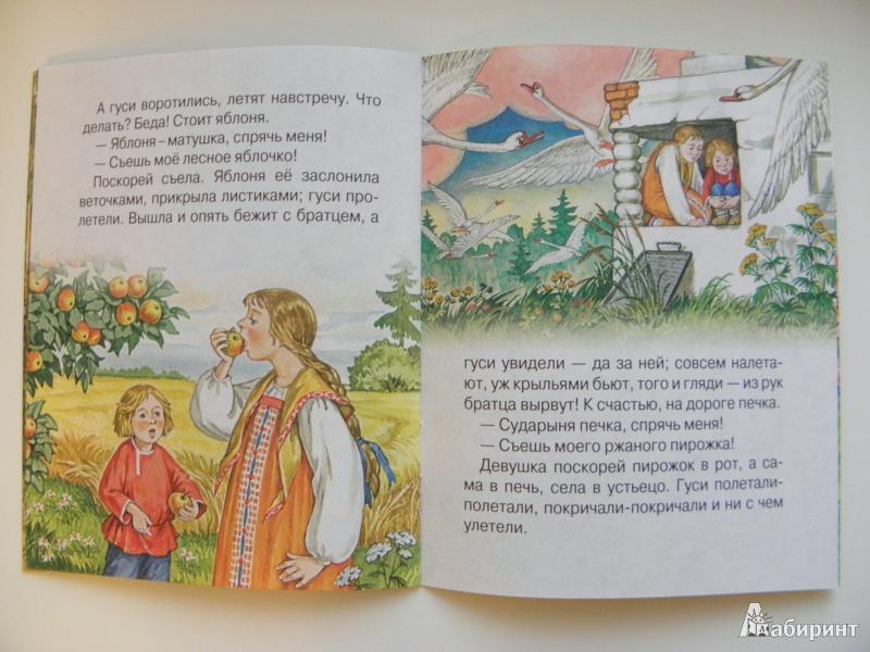 Иллюстрация 11 из 13 для Гуси-лебеди | Лабиринт - книги. Источник: Kisslinka