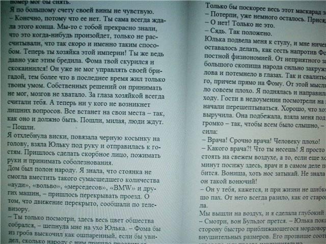 Иллюстрация 2 из 5 для Королева отморозков, или Я женщина, и этим я сильна! - Юлия Шилова   Лабиринт - книги. Источник: света
