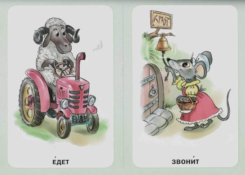 Иллюстрация 46 из 47 для Тематический словарь в картинках. Азбука действий. Кто что делает? | Лабиринт - книги. Источник: Юта