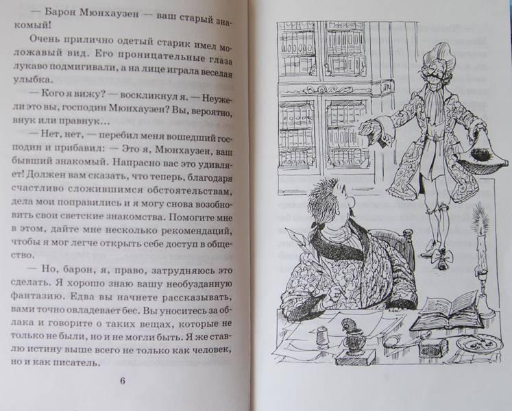 Иллюстрация 10 из 11 для Приключения барона Мюнхаузена - Рудольф Распе | Лабиринт - книги. Источник: mama_olga2103