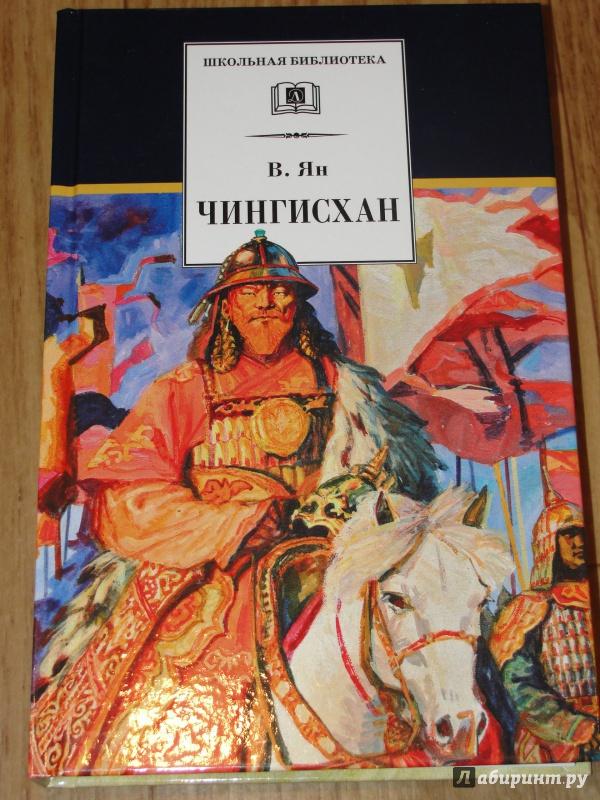 Иллюстрация 2 из 22 для Чингисхан - Василий Ян   Лабиринт - книги. Источник: Катран777