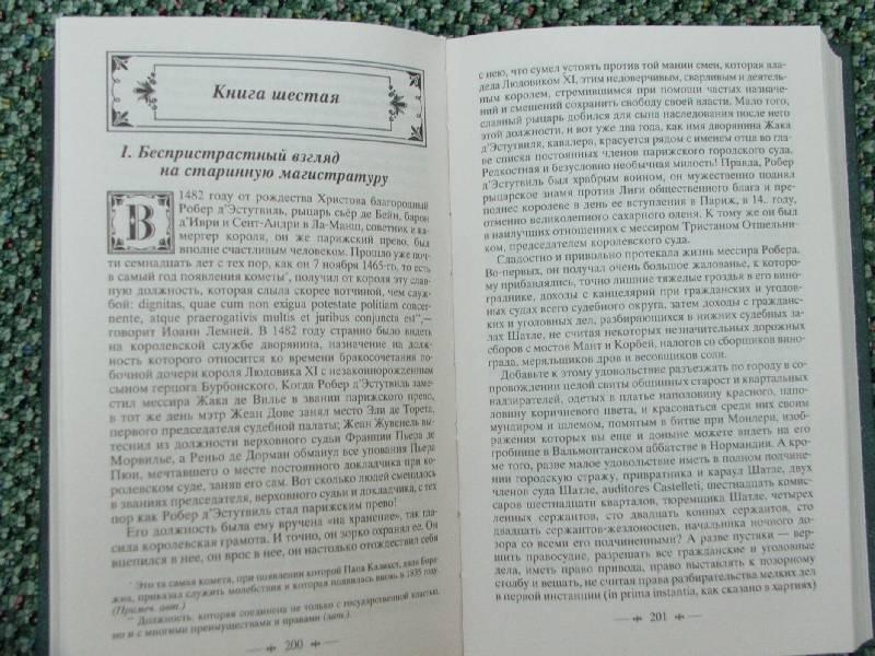 Иллюстрация 4 из 16 для Собор Парижской Богоматери - Виктор Гюго | Лабиринт - книги. Источник: ZAMI