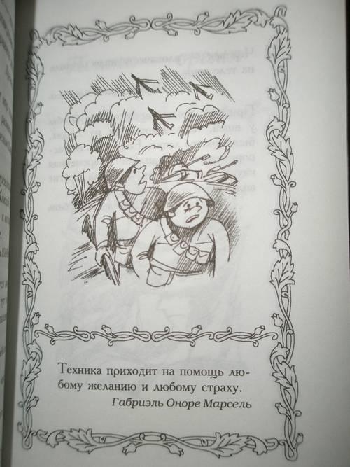 Иллюстрация 2 из 3 для Афоризмы о законах жизни. В сочельник роза не цветет | Лабиринт - книги. Источник: Дедова  Анастасия Сергеевна