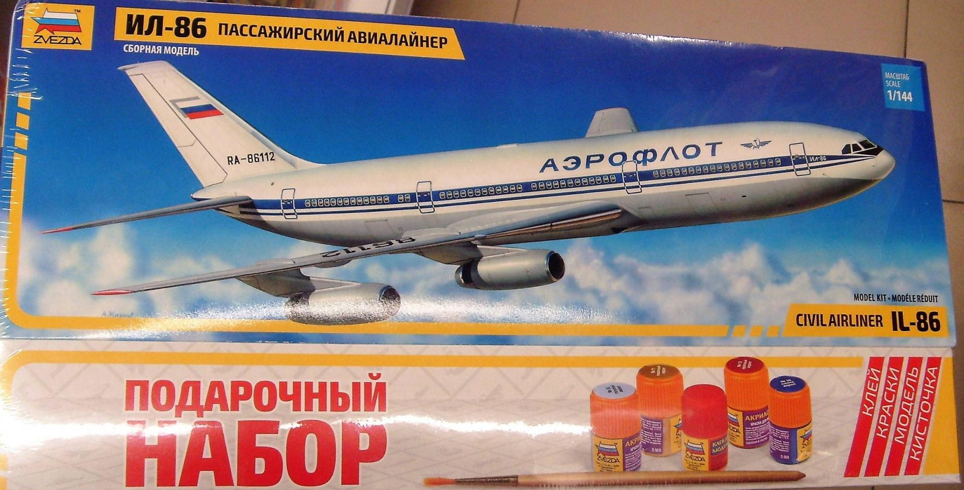 Иллюстрация 3 из 9 для Советский пассажирский авиалайнер Ил-86 (М:1/144) 7001П   Лабиринт - игрушки. Источник: Соловьев  Владимир
