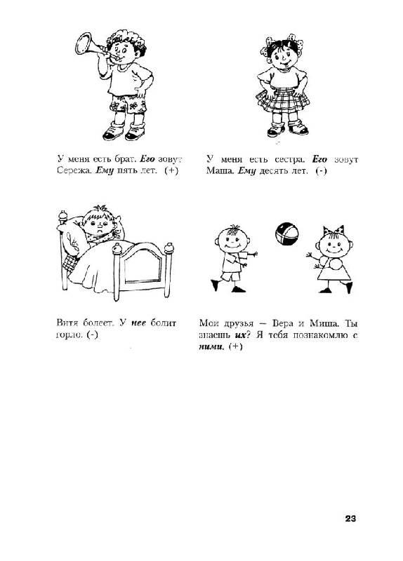 Иллюстрация 16 из 23 для Логопедическая грамматика для детей. Пособие для занятий с детьми 6-8 лет - Ольга Новиковская   Лабиринт - книги. Источник: Юта