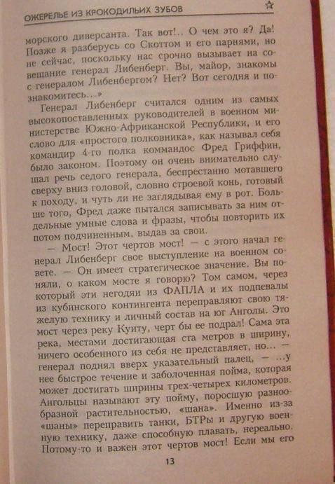 Иллюстрация 11 из 12 для Тайное оружие фюрера - Александр Зеленский   Лабиринт - книги. Источник: Laki