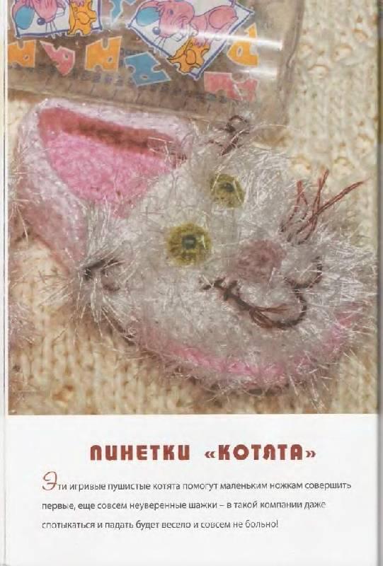 Иллюстрация 5 из 44 для Пинетки, носочки, тапочки: 16 очаровательных моделей, связанных крючком и спицами - Наталья Чичикало | Лабиринт - книги. Источник: Caaat