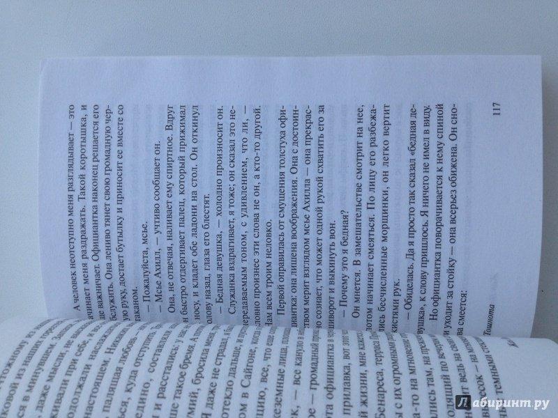 Иллюстрация 31 из 38 для Тошнота - Жан-Поль Сартр | Лабиринт - книги. Источник: Анастасия Бирючинская