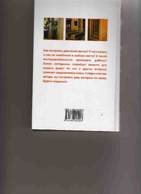 Иллюстрация 1 из 8 для Строительство дома - Михаил Бурдейный | Лабиринт - книги. Источник: Урядова  Анна Владимировна
