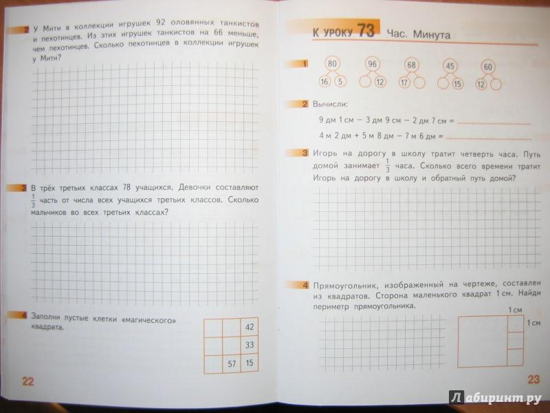 Иллюстрация 8 из 13 для Математика. 3 класс. Рабочая тетрадь № 3. ФГОС - Гейдман, Мишарина, Зверева | Лабиринт - книги. Источник: RoMamka