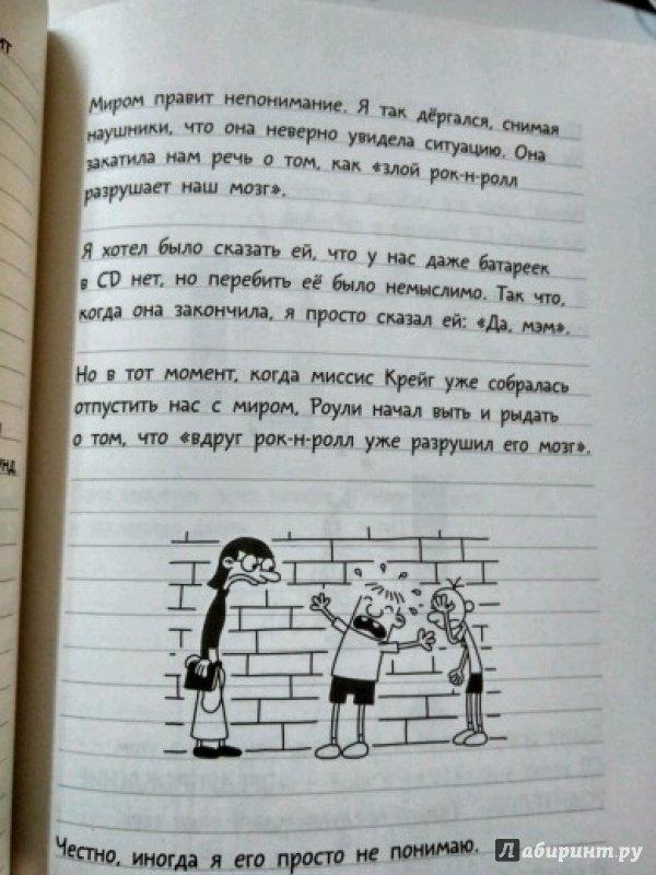 Иллюстрация 36 из 49 для Дневник слабака - Джефф Кинни | Лабиринт - книги. Источник: Чурилова  Наталия