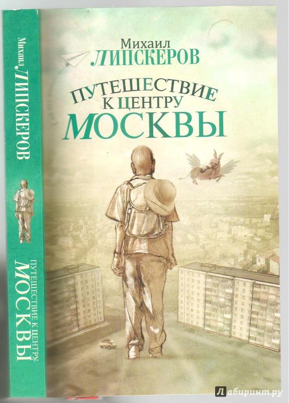 Иллюстрация 1 из 27 для Путешествие к центру Москвы - Михаил Липскеров | Лабиринт - книги. Источник: Alex