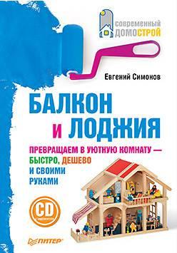 Иллюстрация 1 из 9 для Балкон и лоджия (+CD) - Евгений Симонов | Лабиринт - книги. Источник: Золотая рыбка