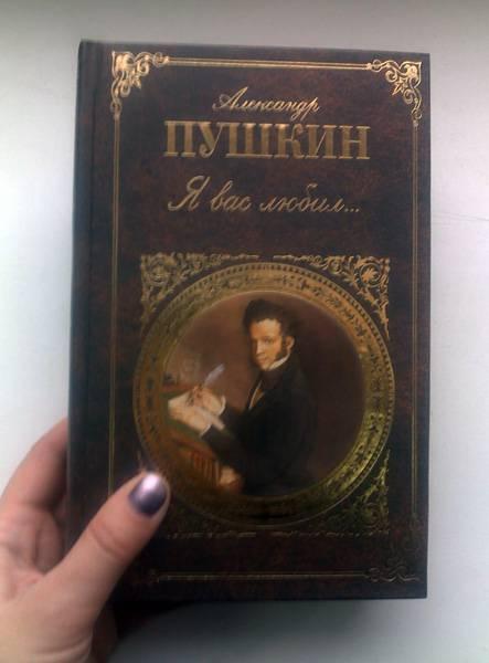 Иллюстрация 18 из 23 для Я вас любил... - Александр Пушкин   Лабиринт - книги. Источник: Сати