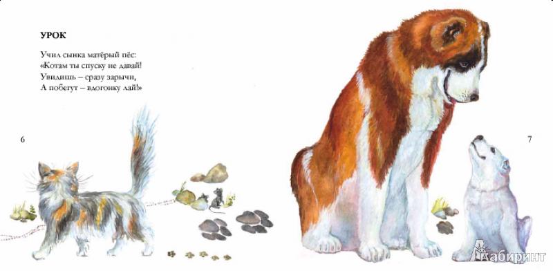 Иллюстрация 5 из 22 для Собачьи мечты - Игорь Карде   Лабиринт - книги. Источник: !!!