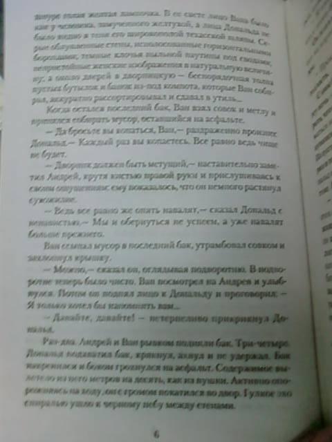 Иллюстрация 4 из 5 для Град обреченный - Стругацкий, Стругацкий | Лабиринт - книги. Источник: lettrice