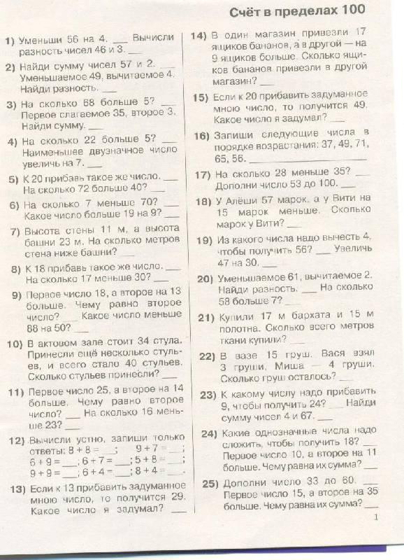 Иллюстрация 8 из 8 для 3000 примеров по математике. Устный счет. Счет в пределах 100. 2 класс - Узорова, Нефедова | Лабиринт - книги. Источник: Брызгалова  Елена