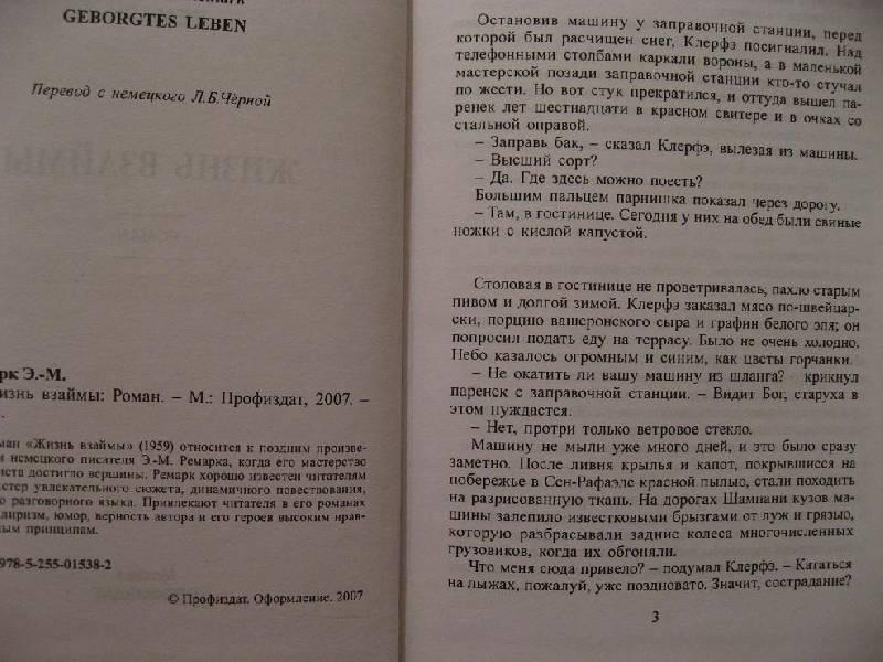Иллюстрация 1 из 7 для Жизнь взаймы: Роман - Эрих Ремарк | Лабиринт - книги. Источник: Krofa