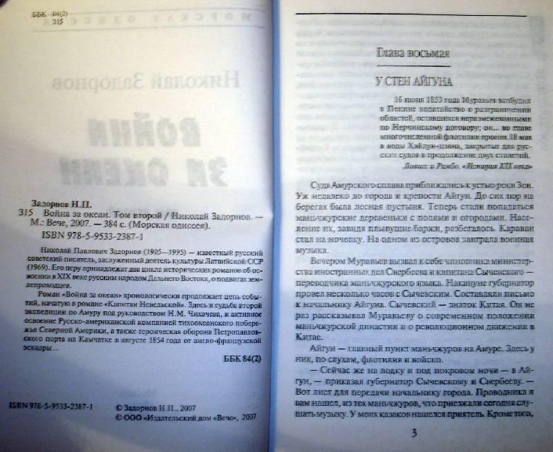 Иллюстрация 1 из 5 для Война за океан: Роман: Том 2 - Николай Задорнов | Лабиринт - книги. Источник: Мефи