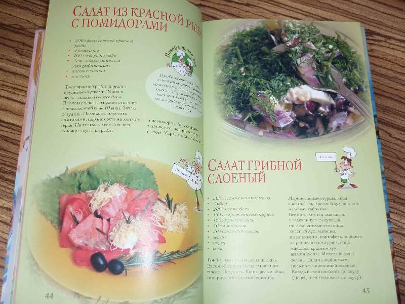 Иллюстрация 7 из 15 для Праздничные лакомства. Коллекция самых ярких рецептов | Лабиринт - книги. Источник: Наталка _Наталка