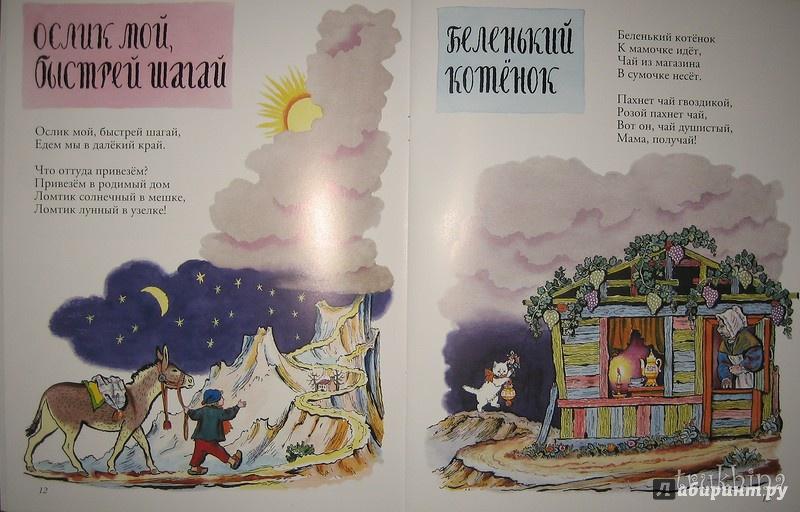 Иллюстрация 37 из 44 для Сюзон и мотылек. Французские народные песенки | Лабиринт - книги. Источник: Трухина Ирина