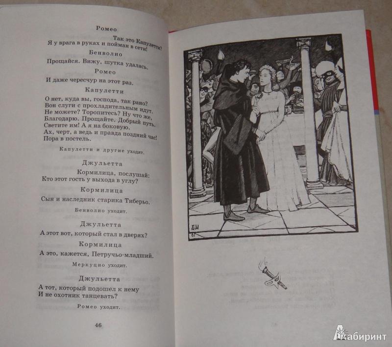 Иллюстрация 3 из 20 для Ромео и Джульетта - Уильям Шекспир | Лабиринт - книги. Источник: Natalia12345
