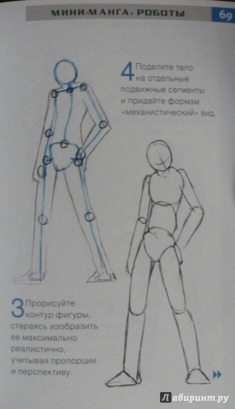 Иллюстрация 2 из 10 для Мини-манга: роботы. Карманный справочник по рисованию - Йишан Ли | Лабиринт - книги. Источник: SiB