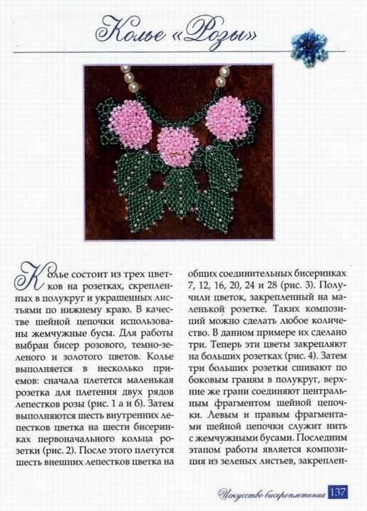 Иллюстрация 1 из 4 для Искусство бисероплетения - Наталья Зайцева | Лабиринт - книги. Источник: Panterra