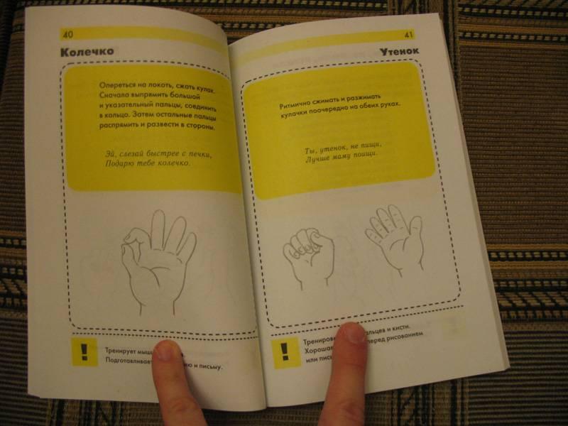 Иллюстрация 12 из 22 для Развивающие пальчиковые игры | Лабиринт - книги. Источник: К Л Я К С А