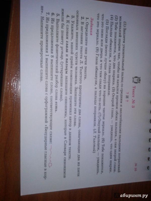 Иллюстрация 5 из 5 для Русский язык. Комплексный анализ текста - Ольга Ушакова | Лабиринт - книги. Источник: AngryCherry
