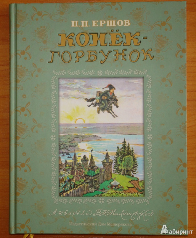 Иллюстрация 5 из 100 для Конек-Горбунок - Петр Ершов | Лабиринт - книги. Источник: pany_beata*