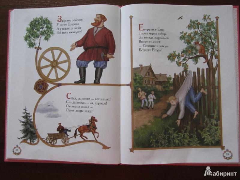 Иллюстрация 9 из 32 для Полна хата ребят. Игры, считалки, песенки, потешки | Лабиринт - книги. Источник: ЮлияО