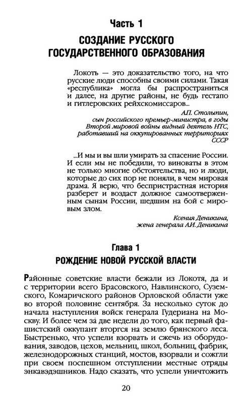 Иллюстрация 16 из 50 для Самая запретная книга о Второй Мировой - Сергей Веревкин   Лабиринт - книги. Источник: Ялина