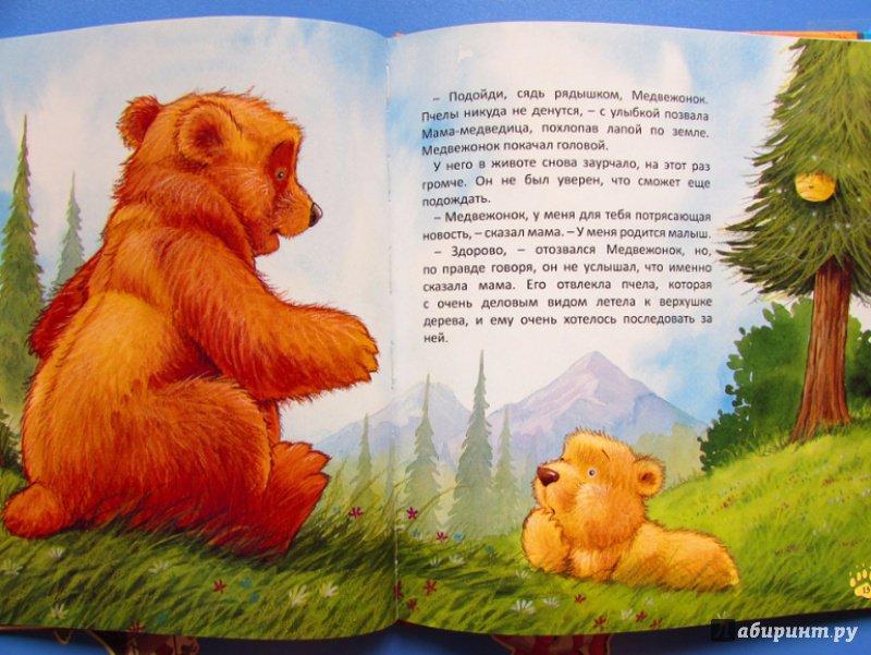 Иллюстрация 33 из 34 для Мама, как же ты будешь дальше любить меня? - Хейди Ховарт | Лабиринт - книги. Источник: Я_я