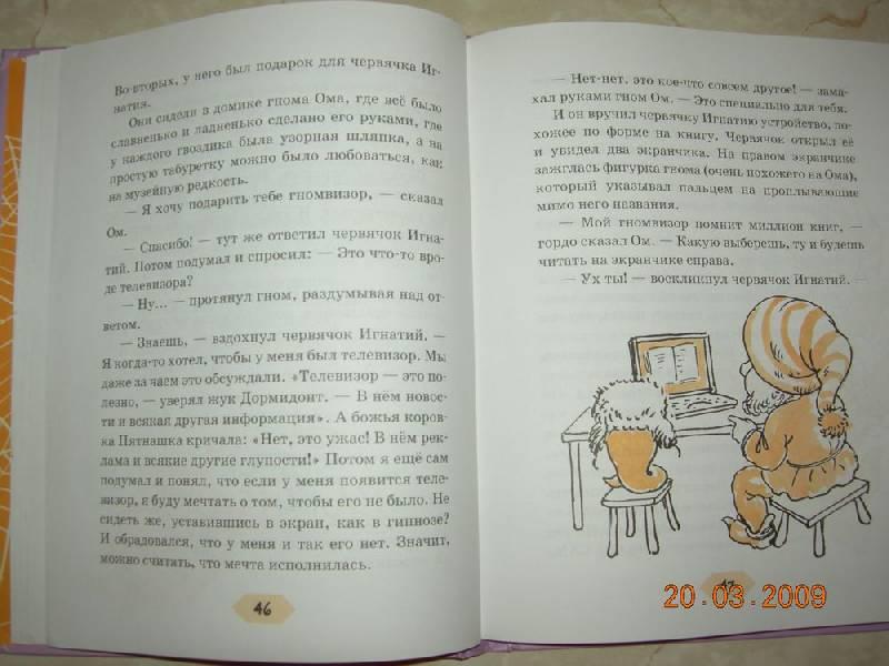 Иллюстрация 1 из 30 для Червячок Игнатий и его мечты - Виктор Кротов | Лабиринт - книги. Источник: Соловей