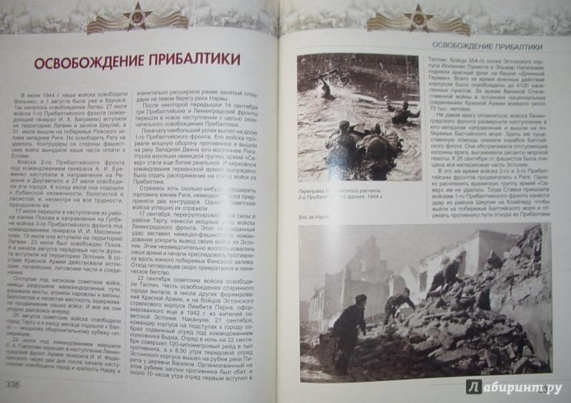 Иллюстрация 2 из 9 для Великая Отечественная война - Ржешевский, Никифоров | Лабиринт - книги. Источник: Елизовета Савинова