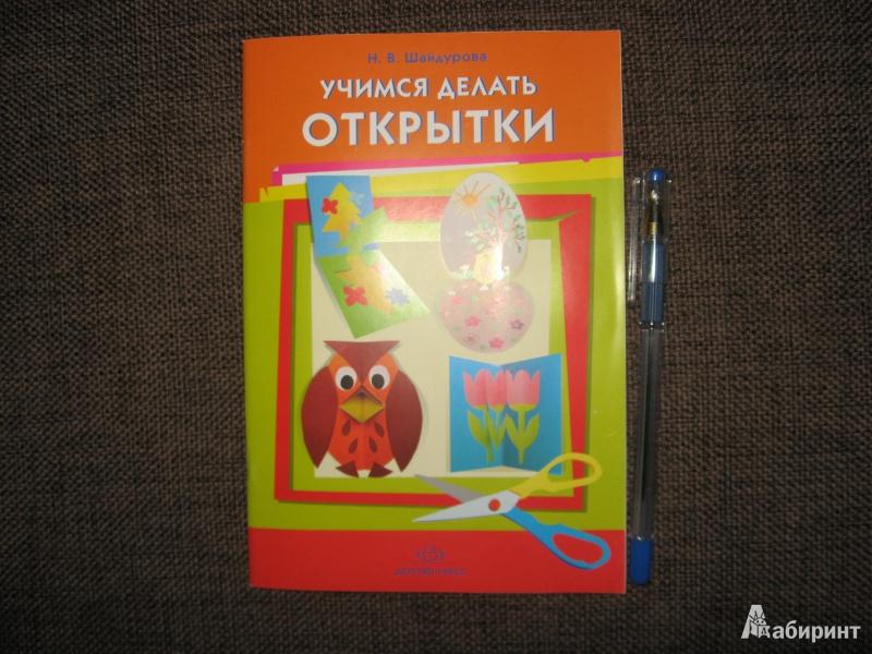 Книга делаем открытки аннотация