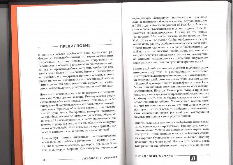 Иллюстрация 9 из 12 для Психология обмана. Как, почему и зачем лгут даже честные люди - Чарльз Форд | Лабиринт - книги. Источник: Минаев  Павел Александрович